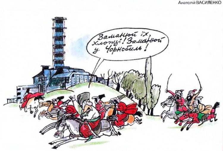 Малюнок  про козаків, чорнобиль журнал перець