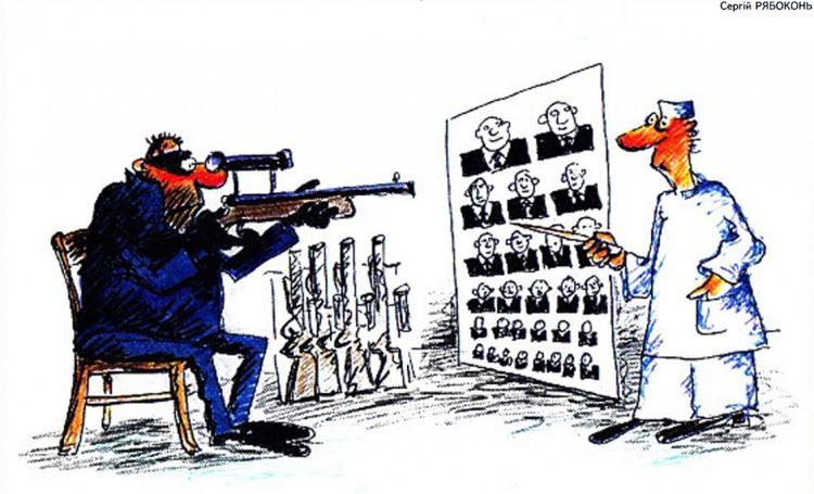 Малюнок  про снайпера, кілерів, офтальмологів журнал перець