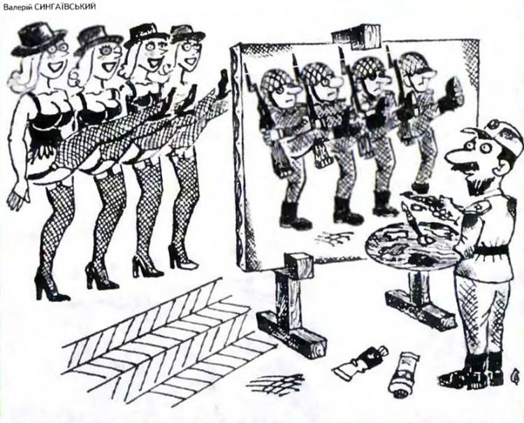 Малюнок  про художників, військових журнал перець
