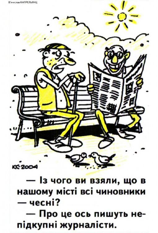Малюнок  про чиновників, журналістів журнал перець