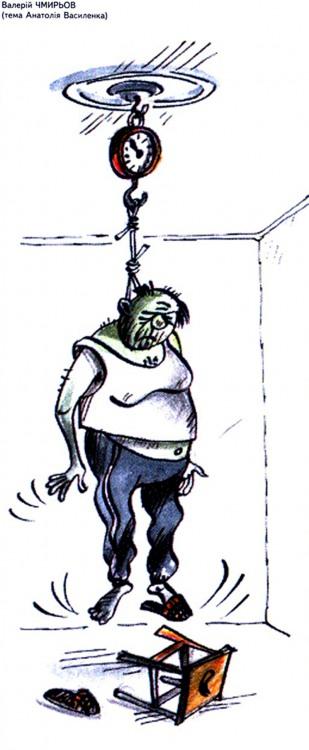 Малюнок  про самогубство, ваги, чорний журнал перець