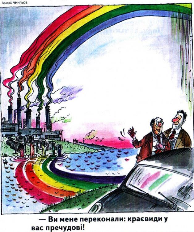 Малюнок  про веселку, забруднення журнал перець