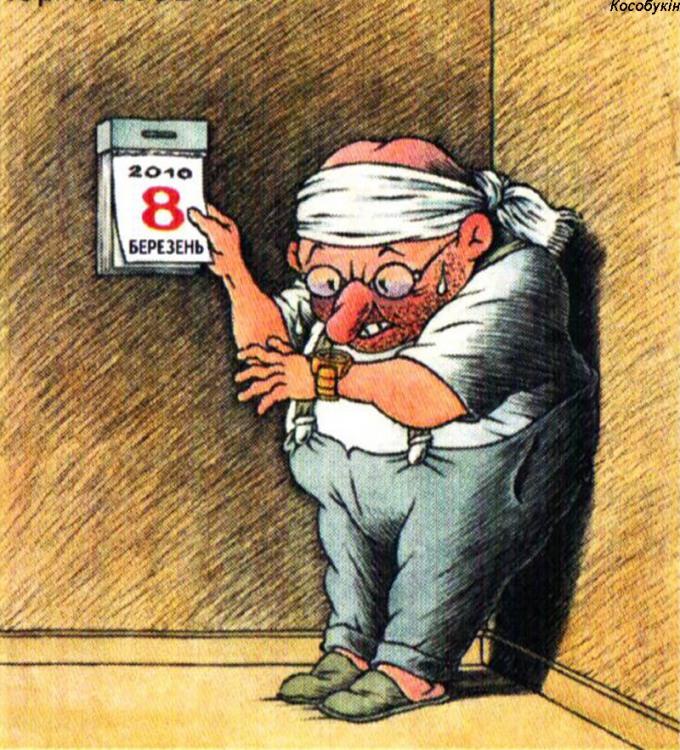 Малюнок  про 8 березня журнал перець