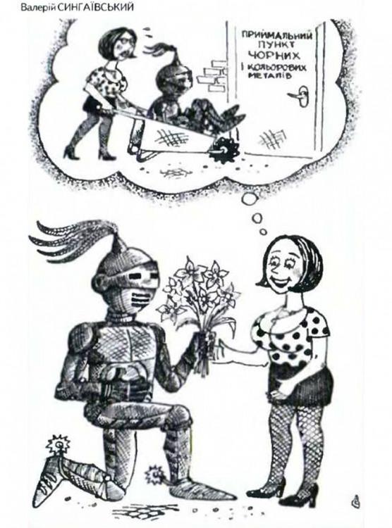 Малюнок  про лицарів, дівчат, меркантильність журнал перець