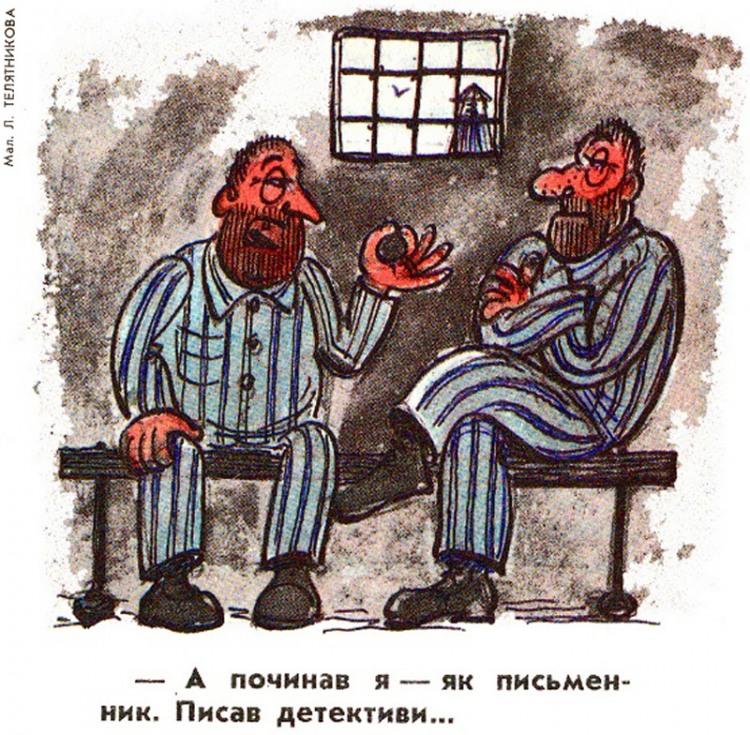 Малюнок  про арештантів, в'язницю, письменників журнал перець