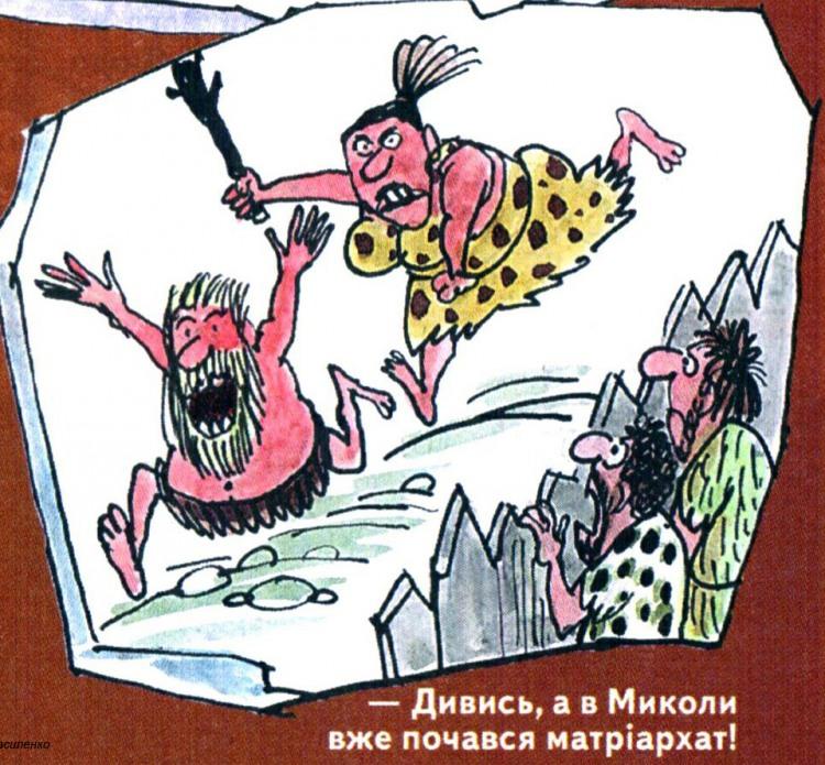 Малюнок  про матріархат, первісних людей журнал перець