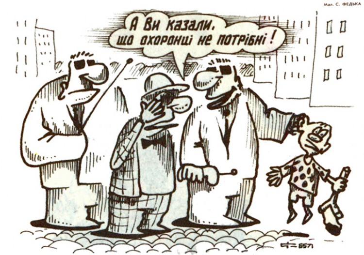 Малюнок  про охоронців, дітей, рогатки журнал перець