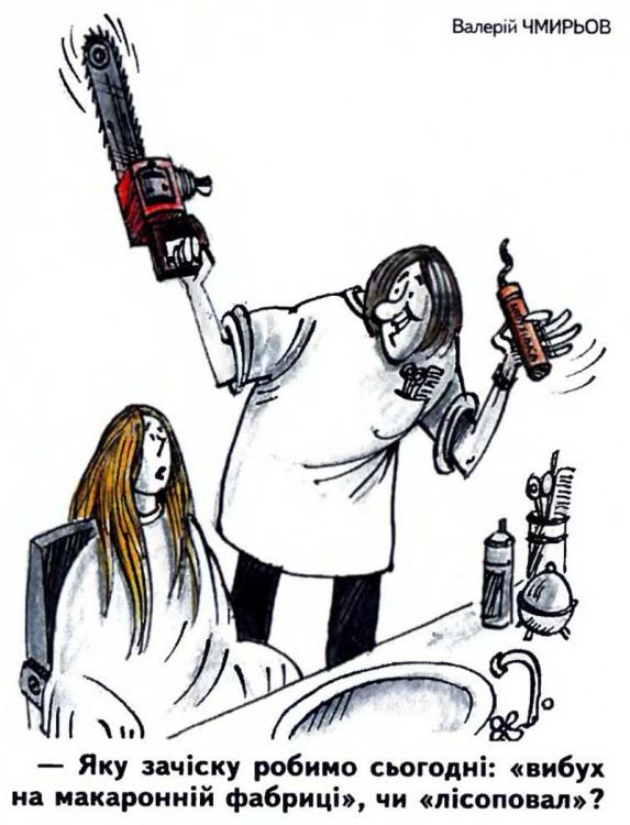 Малюнок  про перукаря, зачіску, чорний журнал перець