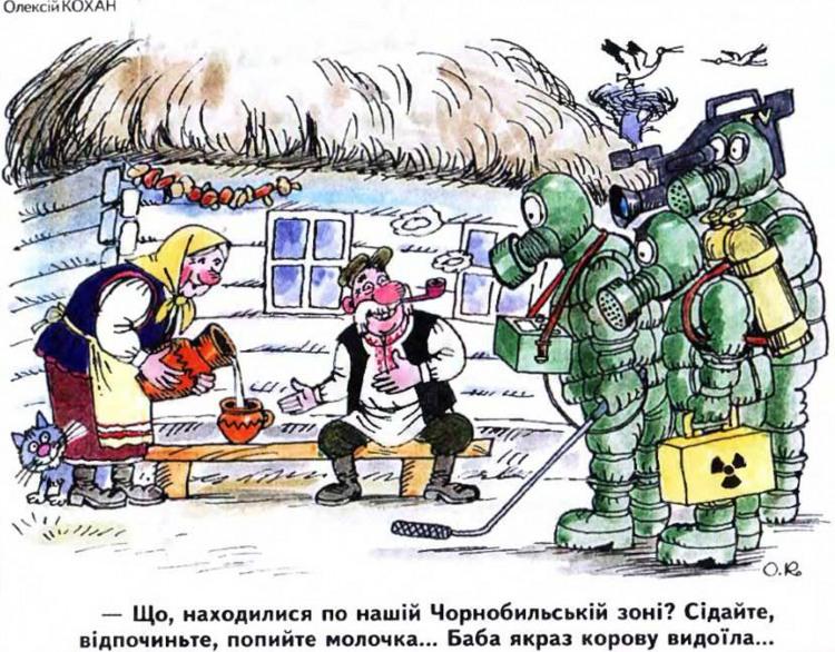 Малюнок  про чорнобиль, радіацію журнал перець