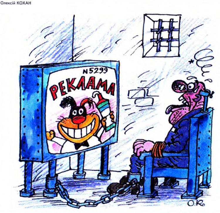 Малюнок  про в'язницю, реклама, чорний журнал перець