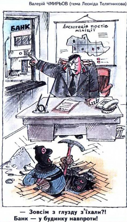 Малюнок  про пограбування, міліцію журнал перець
