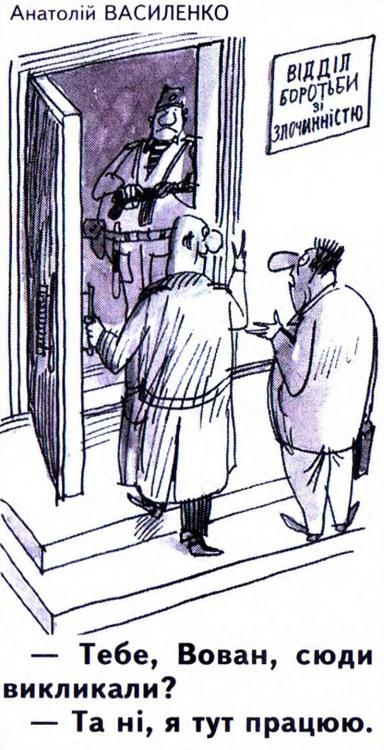 Малюнок  про міліцію, злочинців журнал перець