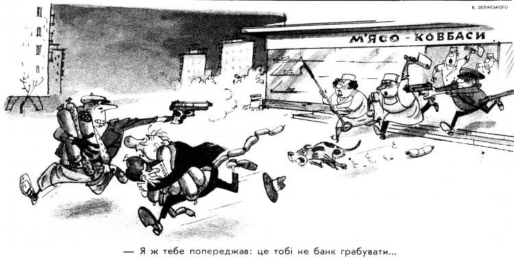 Малюнок  про пограбування, ковбасу журнал перець