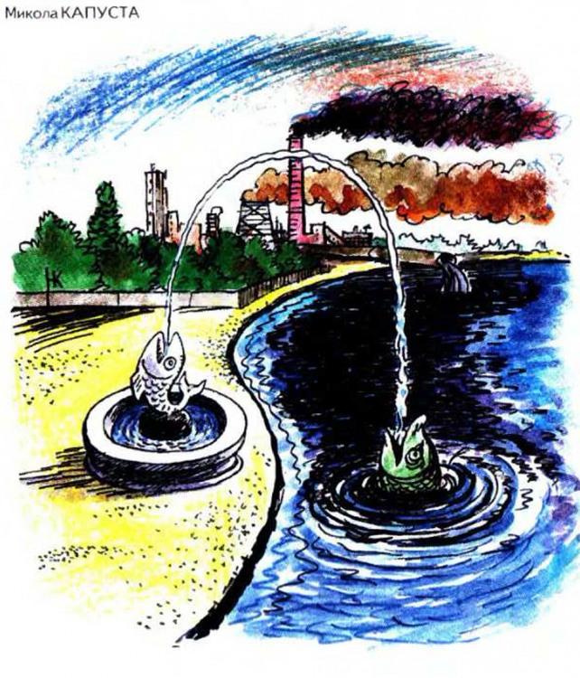 Малюнок  про фонтан, рибу, забруднення журнал перець