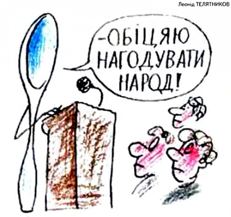 Малюнок  про ложку, обіцянку журнал перець