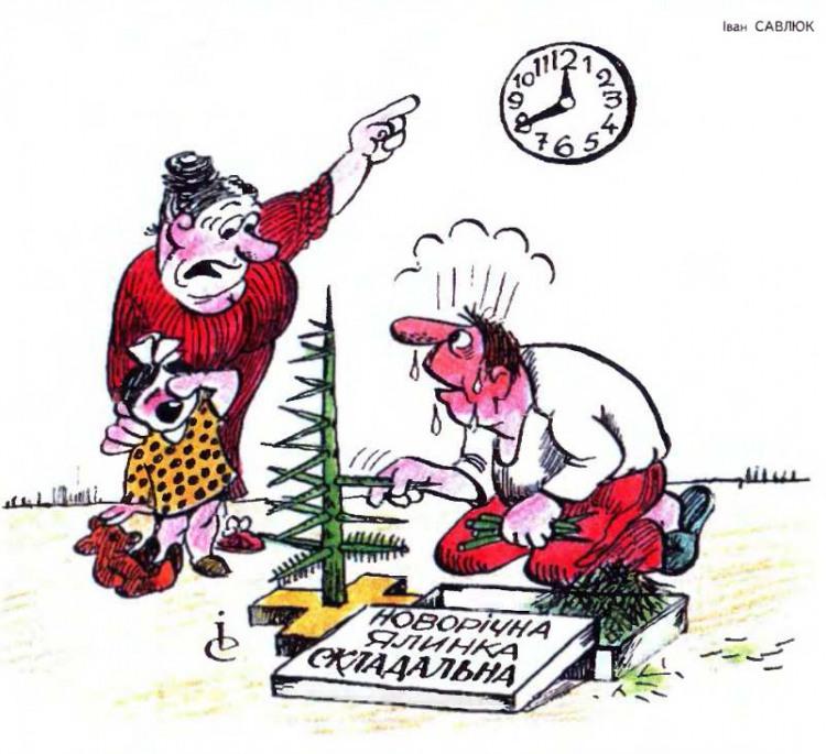 Малюнок  про ялинку, новий рік журнал перець
