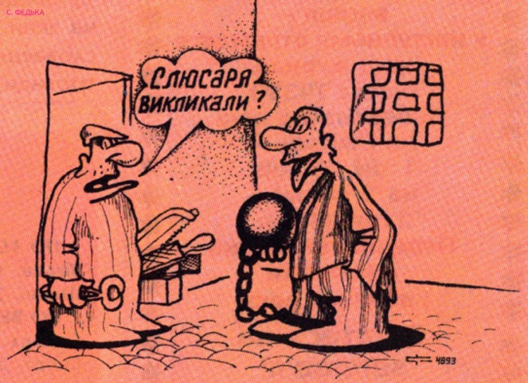 Малюнок  про слюсарів, в'язницю, арештантів журнал перець