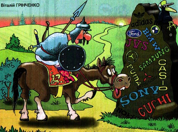 Малюнок  про камені, богатирів, реклама журнал перець