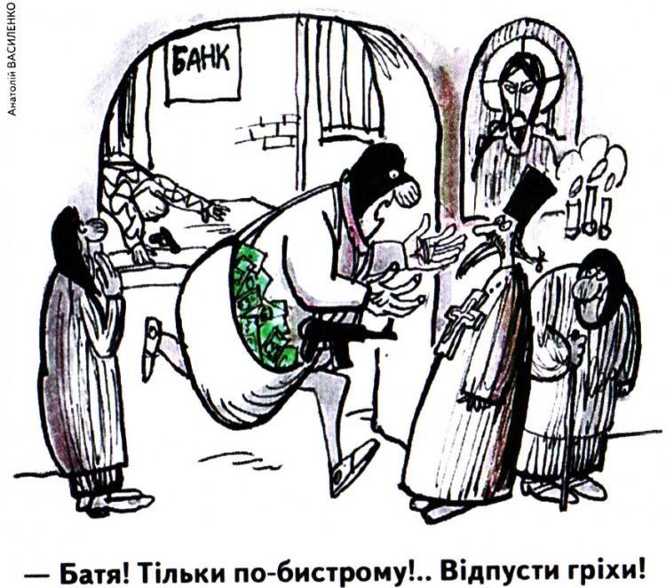 Малюнок  про злочинців, священиків, гріхи журнал перець