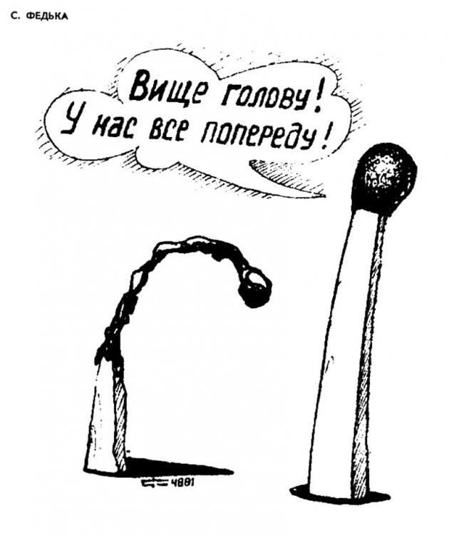 Малюнок  про сірники, цинічний журнал перець