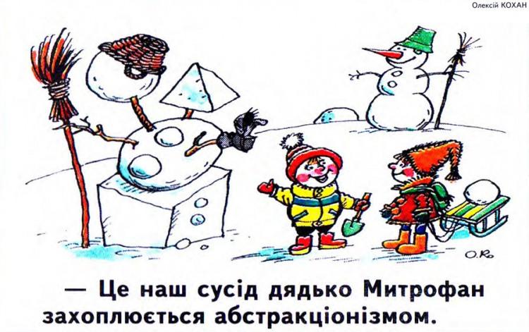 Малюнок  про мистецтво, сніговика, дітей журнал перець