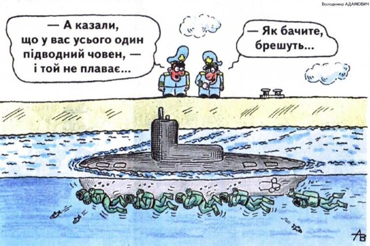 Малюнок  про підводний човен, військових журнал перець
