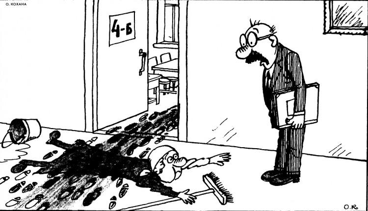 Малюнок  про школу, прибиральниць журнал перець