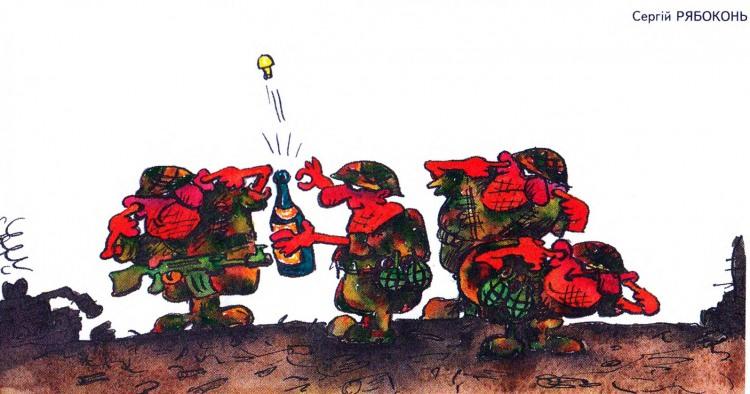 Малюнок  про військових, шампанське вино журнал перець