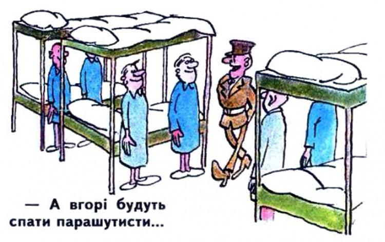 Малюнок  про армію, ліжко, парашутистів журнал перець