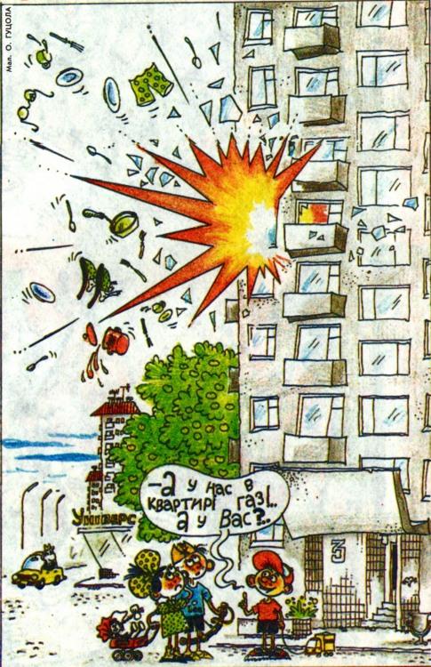 Малюнок  про газ, чорний журнал перець