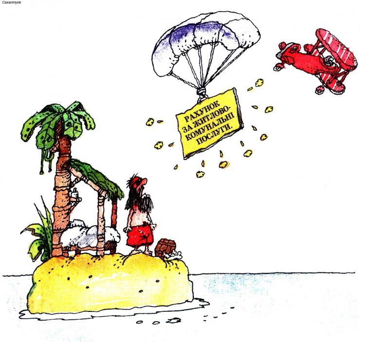 Малюнок  про безлюдний острів, жкг журнал перець