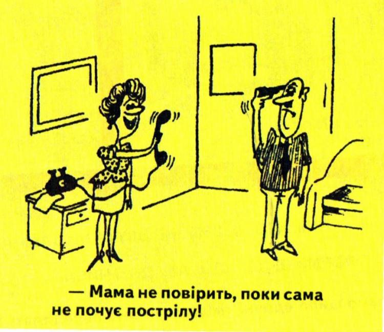 Малюнок  про чоловіка, дружину, тещу, самогубство, цинічний, чорний журнал перець