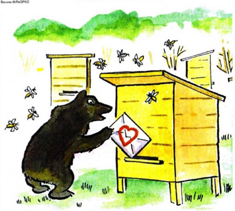 Малюнок  про ведмедів, бджіл, листи журнал перець