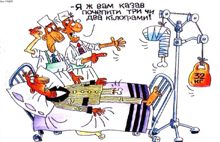 Малюнок  про лікарів, чорний, жорстокий журнал перець