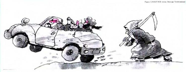 Малюнок  про автомобілі, смерть, чорний журнал перець