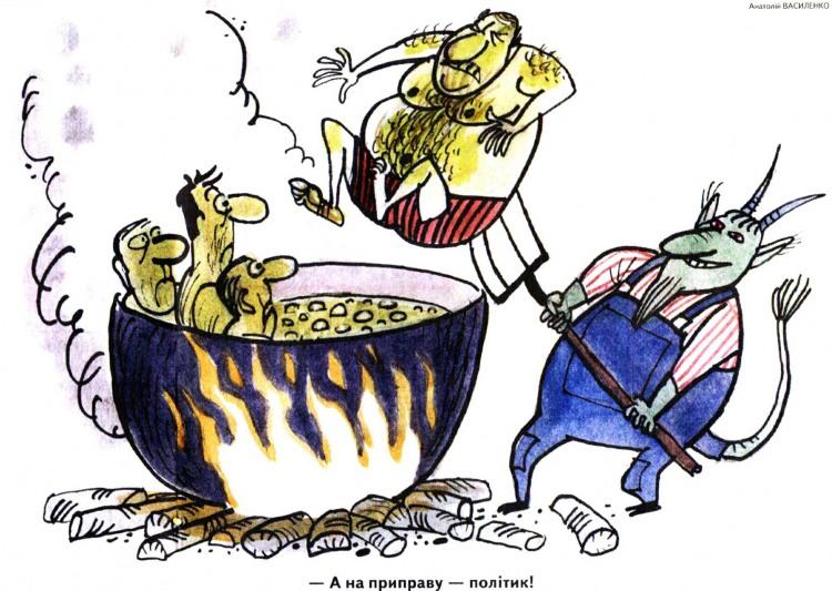 Малюнок  про політиків, пекло, чорта журнал перець
