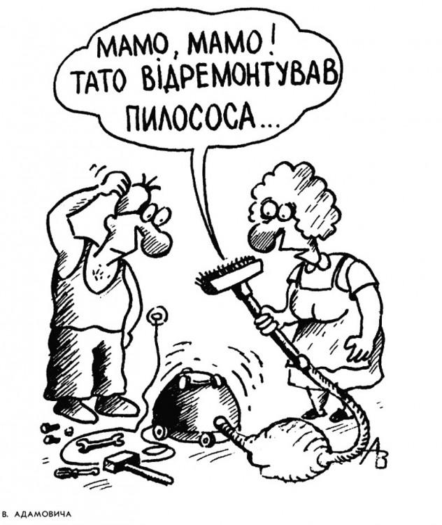 Малюнок  про пилосос, сина, батьків журнал перець