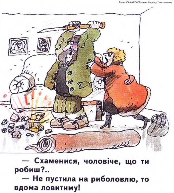 Малюнок  про риболовлю, чоловіка, дружину журнал перець
