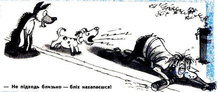 Малюнок  про п'яниць, собак журнал перець