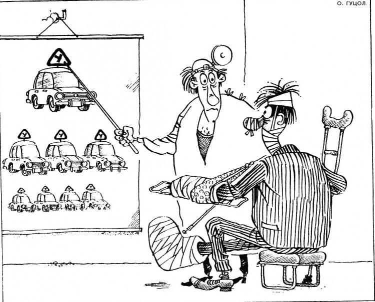 Малюнок  про офтальмологів, водіїв журнал перець