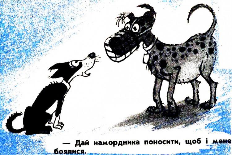 Малюнок  про собак, намордник журнал перець