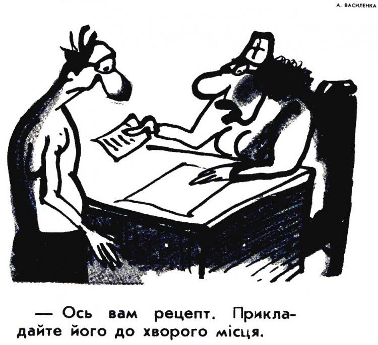 Малюнок  про рецепт, лікарів, пацієнтів, цинічний журнал перець