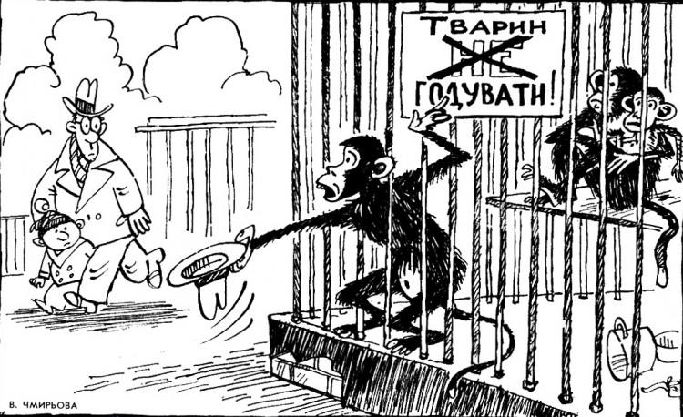 Малюнок  про зоопарк, мавп журнал перець