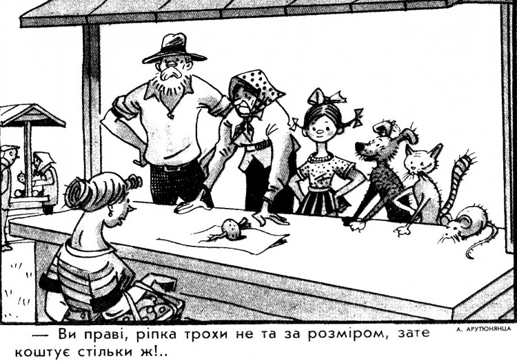 Малюнок  про ріпку, ринок журнал перець