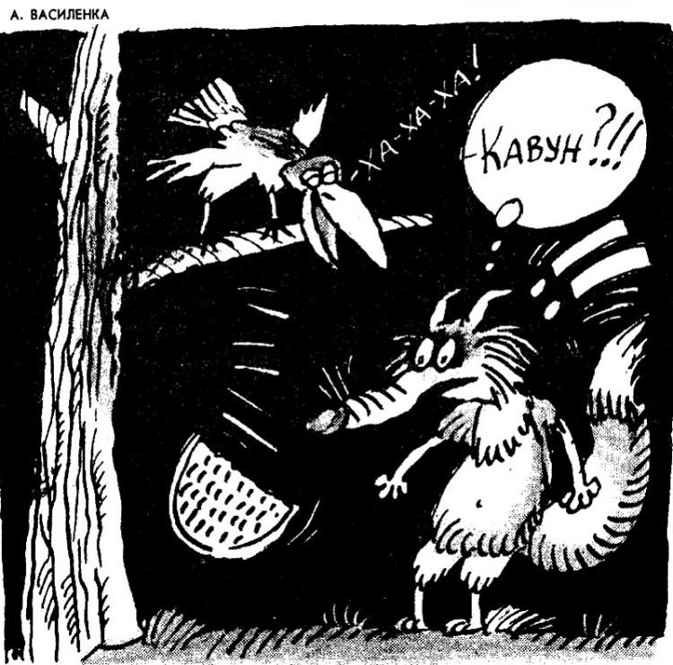 Малюнок  про лисицю, ворону, кавун журнал перець