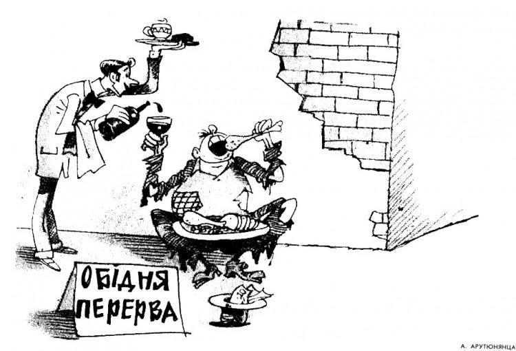 Малюнок  про жебраків журнал перець