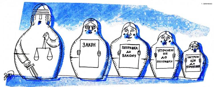 Малюнок  про матрьошку, закон журнал перець