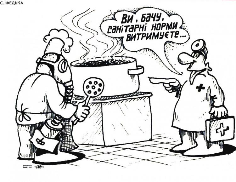 Малюнок  про кухарів, протигаз, чорний журнал перець