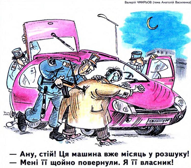 Малюнок  про автомобілі, міліціонерів журнал перець