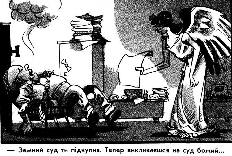 Малюнок  про суд, підкуп журнал перець